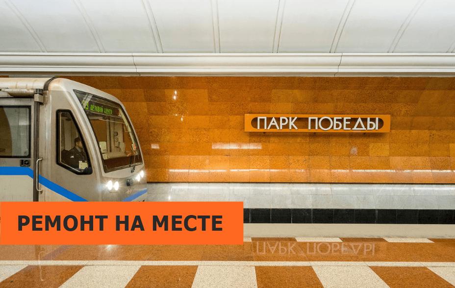 Ремонт плит Парк Победы